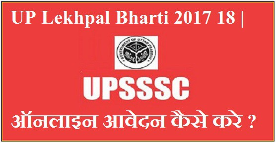 UP Lekhpal Bharti 2017 18 online apply