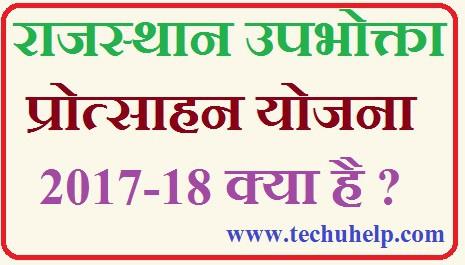 Upbhokta Protsahan Yojana 2017 18