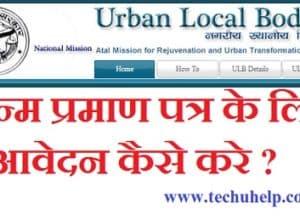 Uttar Pradesh Birth Certificate ke liye apply kaise kare