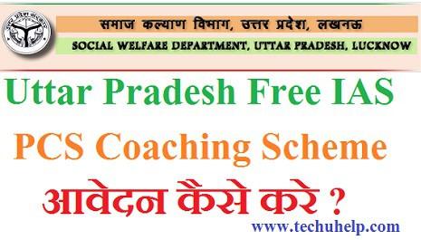 Uttar Pradesh Free IAS PCS Coaching Scheme