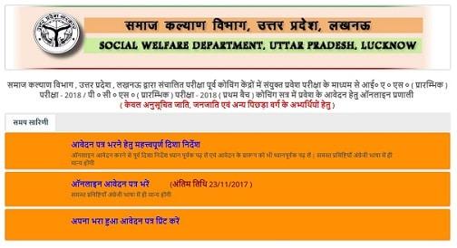 UP Free IAS PCS Coaching Scheme