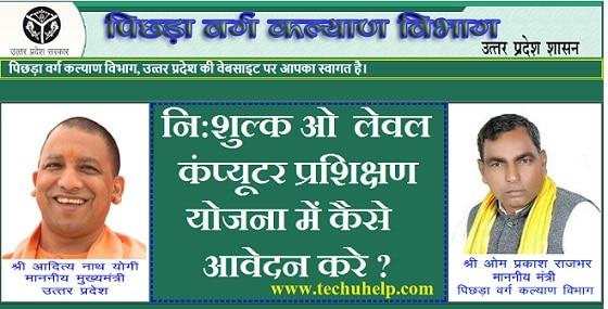 Uttar Pradesh Free O Level Computer Training Yojana