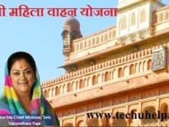 Vasundhara Sakhi Mahila Vahan Yojana Rajasthan