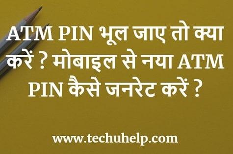 ATM PIN भूल जाए तो क्या करें? मोबाइल से नया ATM PIN कैसे जनरेट करें?