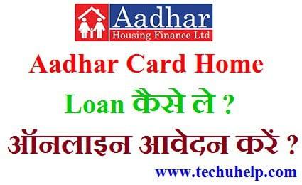 Aadhar Card Home Loan online apply