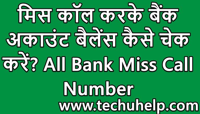 मिस कॉल करके Bank Balance कैसे चेक करें? All Bank Miss Call Number