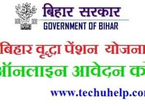Bihar Vridha Pension Yojana 2018 Online Registration Apply Online kaise kare