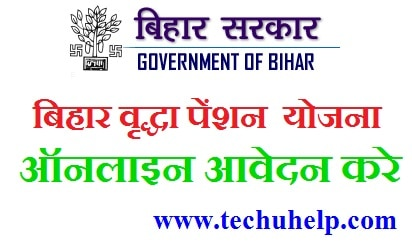Bihar Vridha Pension Yojana 2019 Online Registration Apply Online kaise kare