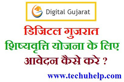 Digital Gujarat Shishyavrutti Scholarship Yojana apply onlinea