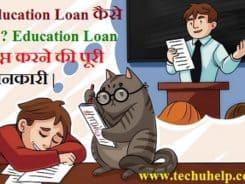Education Loan कैसे ले ? Education Loan प्राप्त करने की पूरी जानकारी |
