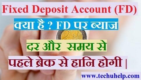 Fixed Deposit Account (FD)क्या है ? FD पर ब्याज , समय से पहले ब्रेक से हानि