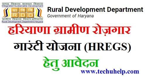 Haryana Gramin Rozgar Guarantee Yojana 2017-18 (HREGS) aavedan kaise kare