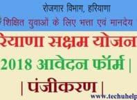 बेरोजगारी भत्ता: Haryana Saksham Yojana 2018 आवेदन फॉर्म | पंजीकरण
