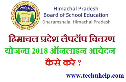 Himachal Pradesh Free Laptop Yojana 2018 Online Registration Apply Online