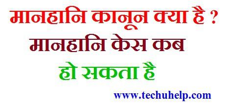 Maan Haani IPC ACT 499-500 kanoon kya hai
