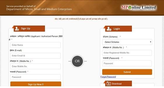 Madhya Pradesh Mukhyamantri Yuva Swarozgar Yojana online apply kare