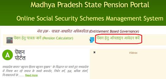 मध्य प्रदेश विकलांग पेंशन योजना 2020। ऑनलाइन आवेदन। आवेदन फॉर्म। Madhya Pradesh Viklang Pension Yojana 2020