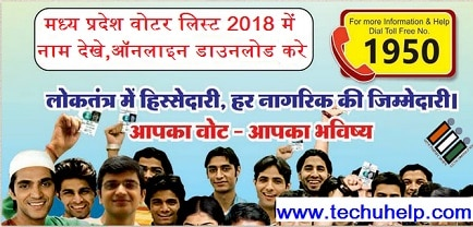 मोबाइल से नाम देखें Madhya Pradesh Voter List 2018 लिस्ट डाउनलोड करे