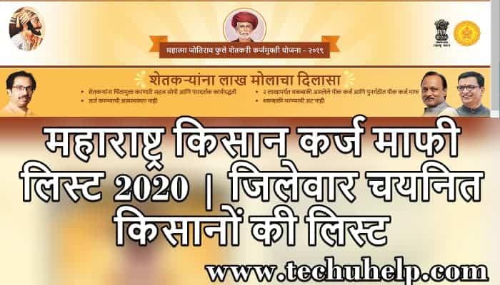 [लिस्ट] महाराष्ट्र किसान कर्ज माफी सूची 2020 अपने मोबाइल कैसे देखें? जिलेवार चयनित किसानों की लिस्ट