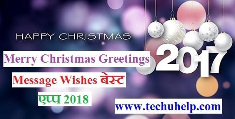 Merry Christmas Greetings Message Wishes बेस्ट एप्प 2018