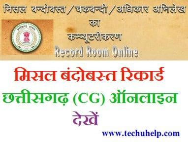Misal Bandobast Records Chhattisgarh (CG) online kaise dekhe