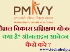 Pradhan Mantri Kaushal Vikas Yojana 2018 क्या है ऑनलाइन आवेदन कैसे करे