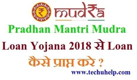 Pradhan Mantri Mudra Loan Yojana 2018