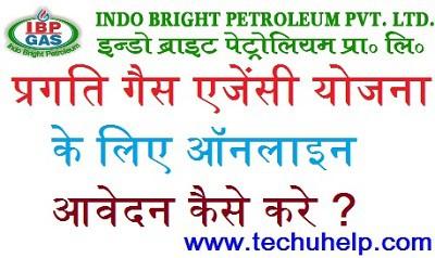 Pradhan Mantri Pragti Gas Agency Yojana 2017 ऑनलाइन आवेदन