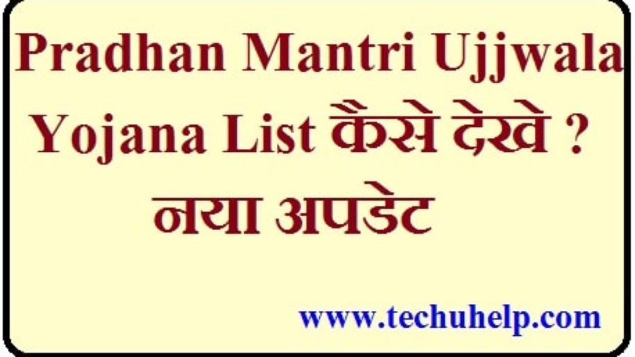 न्यूअपडेट] Pradhan Mantri Ujjwala Yojana List