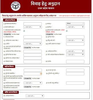 Putri Vivah Anudan Yojna online apply kare