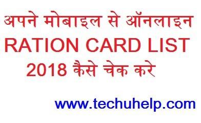 अपने मोबाइल से ऑनलाइन RATION CARD LIST 2018 कैसे चेक करे ?