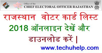 मोबाइल से नाम देखें Rajasthan Voter List 2018 लिस्ट डाउनलोड करे |