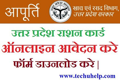 UP Ration Card 2018 online aavedan kaise kare