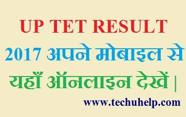UP TET RESULT 2017 kaise dekhe
