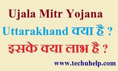 Ujala Mitra Yojana Uttarakhand KYA HAI