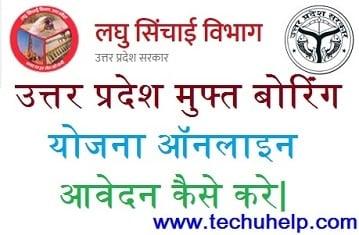 Uttar Pradesh Free Boring Yojana online apply kare kaise kare