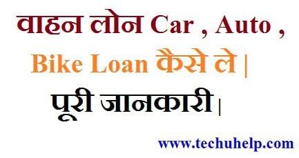 Vahan Loan , Car , Auto , Bike Loan कैसे ले पूरी जानकारी