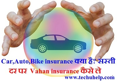 Vahan insurance ,Car,Auto,Bike insurance kya hai sasti dar par Vahan insurance kaise karaye