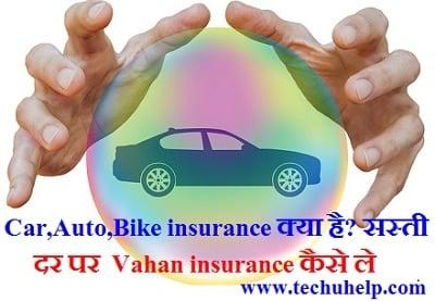 Vahan insurance ,Car,Auto,Bike insurance kya hai sasti dar par Vahan insurance kaise karaye