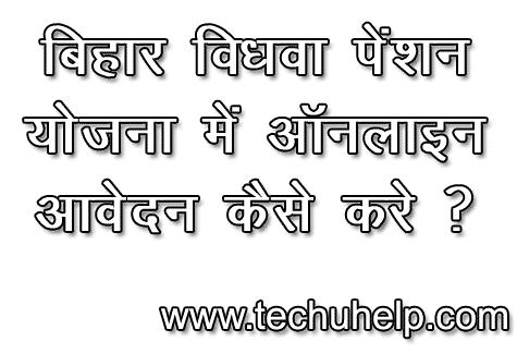 न्यू Vidhwa Pension Yojana Bihar ऑनलाइन। आवेदन फॉर्म। बिहार विधवा पेंशन योजना 2020