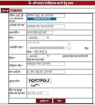 Viklang Certificate ke liye online apply kaise kare