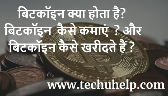 bitcoin kya hai bitcoin kaise kamae