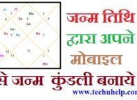 free janam kundali in hindi by date of birth