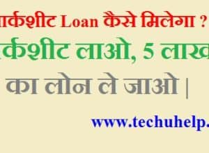 10th Pass Marksheet Loan Kaise Le