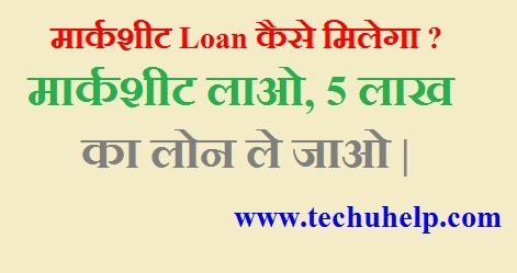 10th Pass Marksheet Loan Kaise Le ? Marksheet Loan कैसे मिलेगा ?