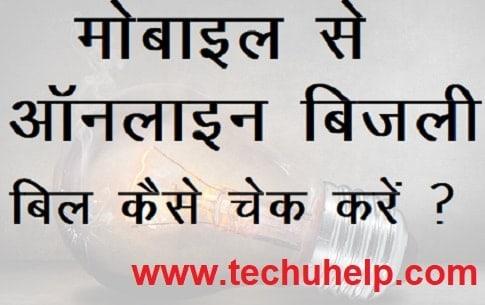 अपने मोबाइल से ऑनलाइन Electricity Bill Status कैसे चेक करें ? Online Bijli Bill Kaise Check Kare ?