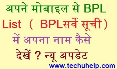 अपने मोबाइल से BPL List ( BPLसर्वे सूची ) में नाम कैसे देखें ? न्यू अपडेट