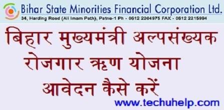 [रजिस्ट्रेशन] Bihar Mukhyamantri Alpsankhyak Rojgar Rin Yojana 2018 एप्लीकेशन फॉर्म