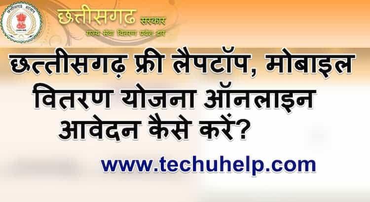 Chhattisgarh Free Smartphone Laptop Vitaran Yojana