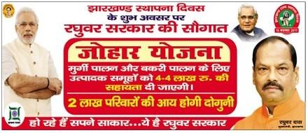[रजिस्ट्रेशन] 5 लाख का लोन Johar Yojana Jharkhand ऑनलाइन आवेदन| एप्लीकेशन फॉर्म